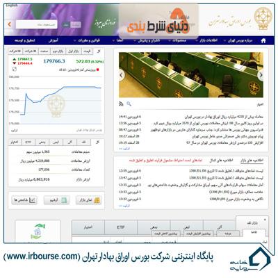 پایگاه اینترنتی شرکت بورس اوراق بهادار تهران