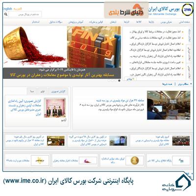 پایگاه اینترنتی شرکت بورس کالای ایران