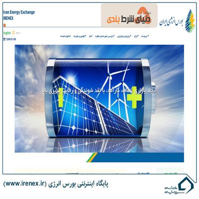 پایگاه اینترنتی بورس انرژی