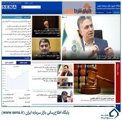 پایگاه اطلاعرسانی بازار سرمایه ایران