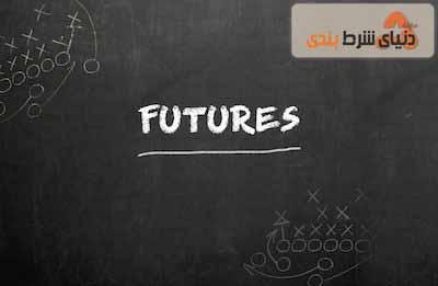 استراژیهای شرط بندی روی آینده (Futures Bets)