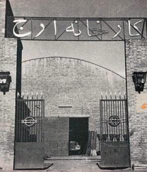 """سرنوشت تلخ ۶ کارخانه مشهور ایرانی : از """"ارج"""" تا """"تولی پرس"""""""