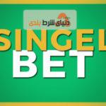 انواع شرط بندی فوتبال: معرفی شرط تکی یا سینگل (Single Bet)