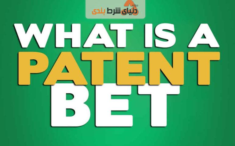 انواع شرط بندی فوتبال:معرفی شرط پتنت (Patent Bet)