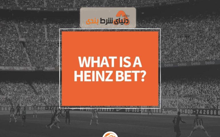 انواع شرط بندی فوتبال؛ معرفی شرط هاینز (Heinz Bet)