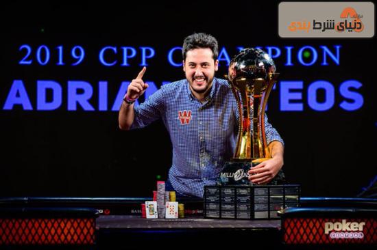 آدریان ماتئوس ( Adrian Mateos )