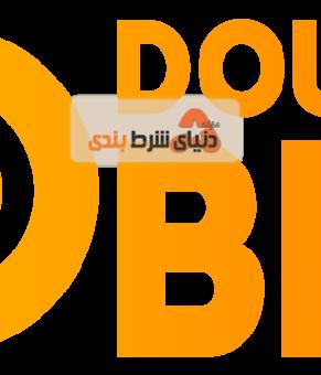انواع شرط بندی فوتبال:معرفی شرط دوبل (Double Bet)