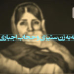 انتقاد از حجاب اجباری و برخوردها با زنان در برنامه زنده تلویزیون ایران