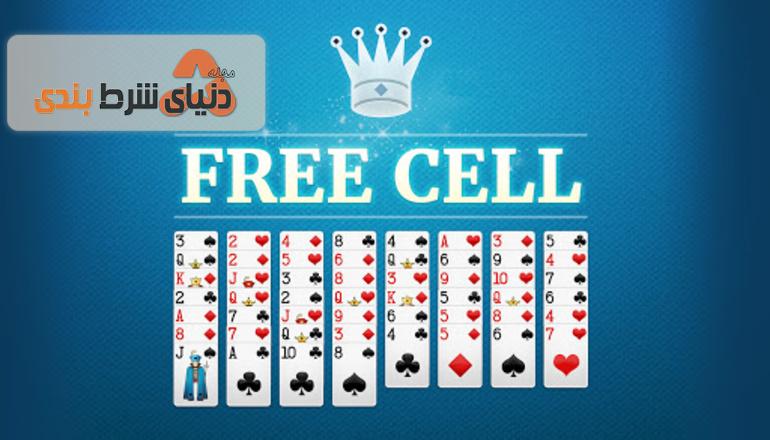 معرفی بازی ورق تک نفره سلول خالی