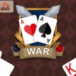 بازی دورهمی ورق جنگ (WAR)
