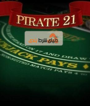 بازی های کازینویی ؛ معرفی بازی بلک جک دزد دریاییPirate 21
