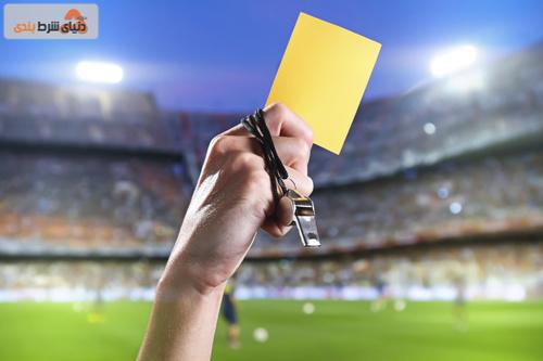 شرط بندی کارت زرد در شرط بندی فوتبال