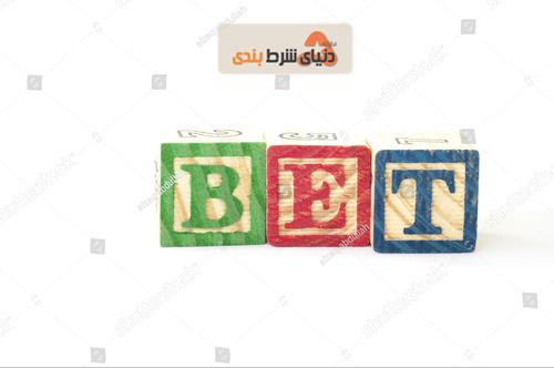 شرط الفبایی Alphabet Bet