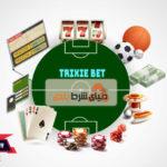 انواع شرط بندی فوتبال: معرفی شرط تریکسی (Trixie Bet)