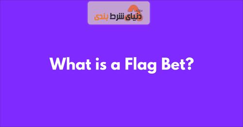 شرط بندی پرچمی چیست