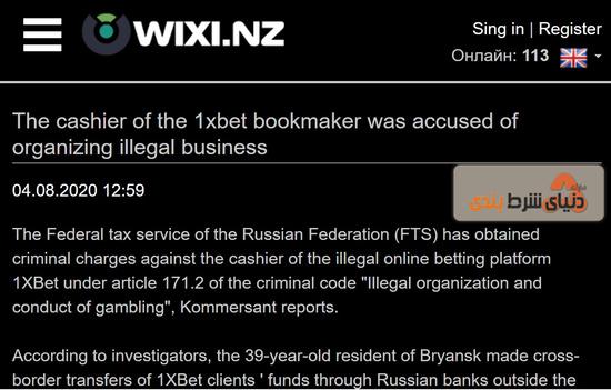 دستگیری عوامل سایت وان ایکس بت در روسیه