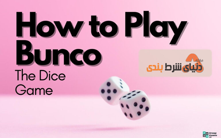 آموزش بازی تاس بانکو