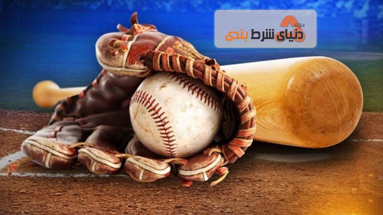 پیش بینی بیسبال : آموزش صفر تا صد شرط بندی بیسبال