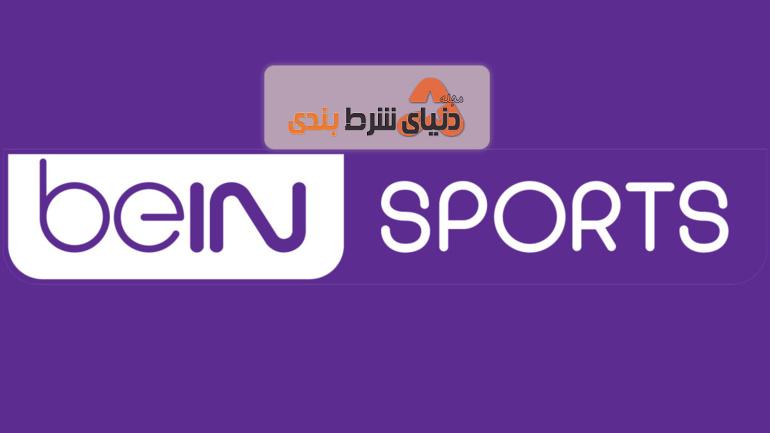 لیست کانال های پخش زنده بین اسپورت – bein sport