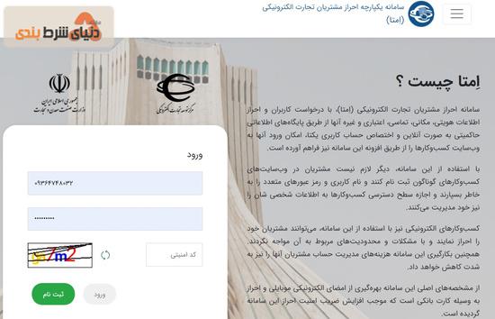 سامانه ملی احراز مشتریان تجارت الکترونیکی (امتا)