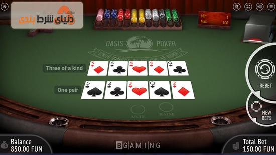 آموزش بازی کازینو Oasis Poker