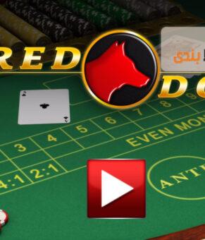 آشنایی با بازی ورق سگ قرمز