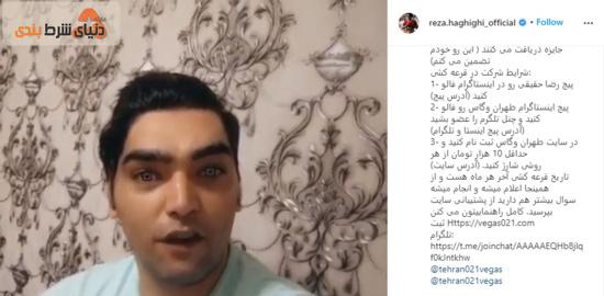 رضا حقیقی در حال تبلیغ سایت طهران وگاس