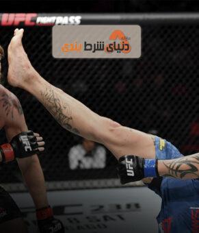 شرط بندی یو اف سی (UFC)