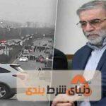 پدر برنامه هسته ای ایران توسط ماموران اسرائیلی امروز جمعه ترور شد