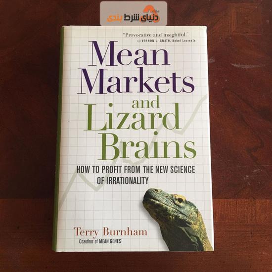 بازارهای میانگین و مغزهای مارمولک: چگونه می توان از علم جدید بی خردی سود برد (تری برنهام)