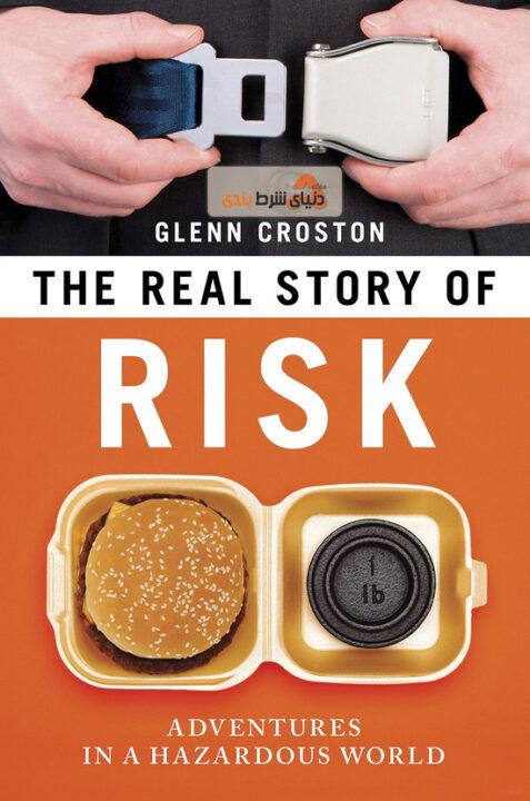 داستان واقعی خطر: ماجراهای در دنیای خطرناک (گلن کراستون)