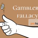 آشنایی با مفهوم مغالطه قمارباز (Gambler's Fallacy)