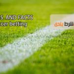 رد افسانه های شرط بندی در فوتبال اروپا– قسمت اول