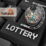نکات مهم در انتخاب یک لاتاری آنلاین