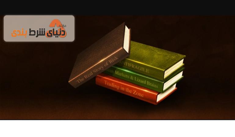 چهار کتاب آموزنده برای شرط بندی