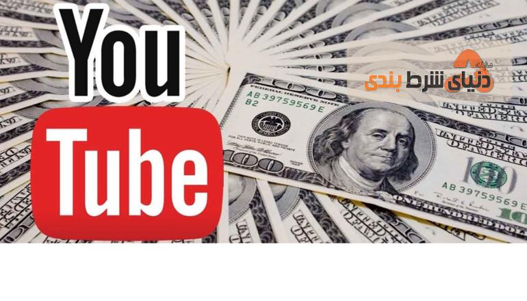 معرفی 7 راهکار برای کسب درآمد میلیونی در یوتیوب (youtube) در سال 2020