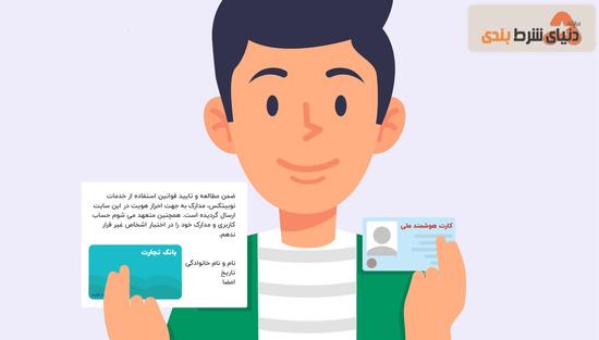 نحوه انجام احراز هویت در اکثر سایت های شرط بندی