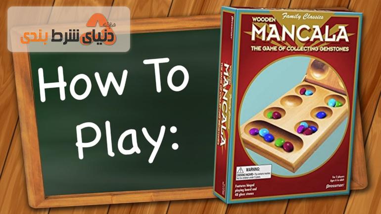 آموزش بازی مانکالا