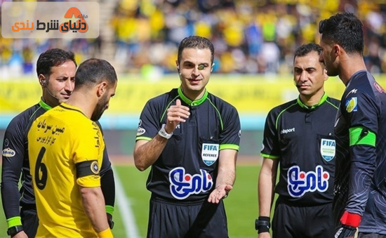 اعلام اسامی داوران هفته اول لیگ برتر