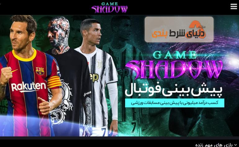معرفی سایت شرط بندی شادوگیمز (Shadowgames) تبلیغ شده توسط امیر تتلو