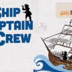 آموزش بازی تاس کشتی، ناخدا و خدمه