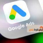 چرا تبلیغات در گوگل ادز بهترین روش تبلیغاتی برای سایت های شرط بندی در دنیاست؟