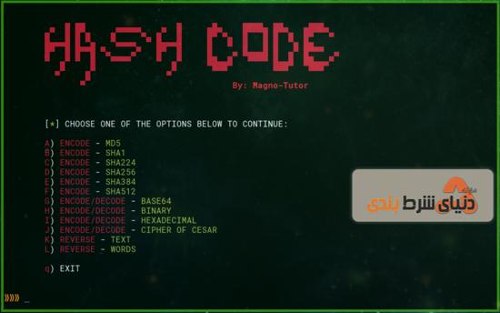 تبدیل کد هش به متن