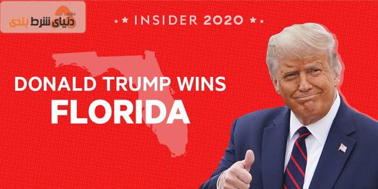 ترامپ برنده ایالت فلوریدا
