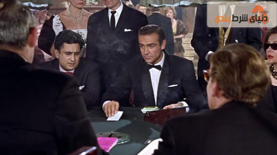 جیمز باند در حال بازی باکارات