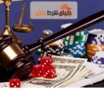 مزایای قانونی بودن شرط بندی و قمار در ایران و جهان