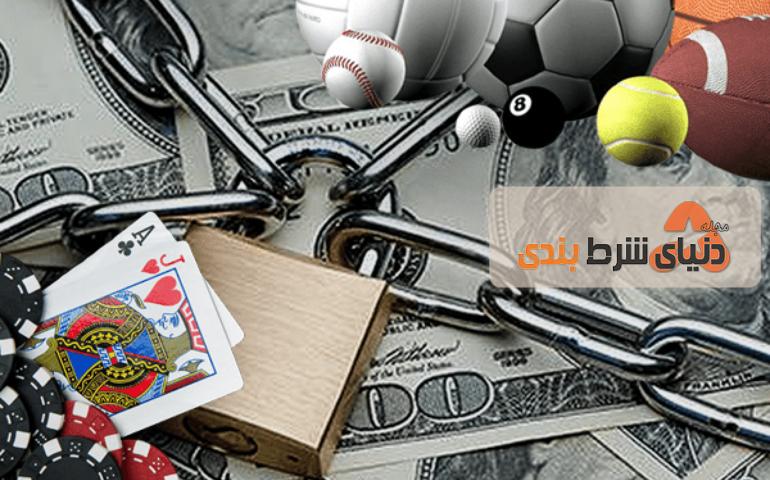 آموزش بهترین روش ها برای مدیریت پول در شرط بندی ها