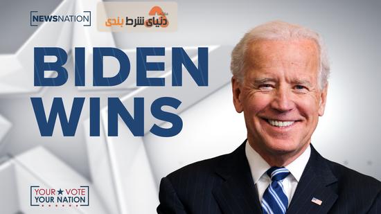 جو بایدن برنده انتخابات 2020