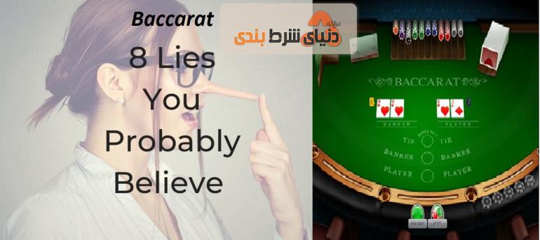 8 دروغ در مورد باکارات که احتمالا به آنها باور میکنید