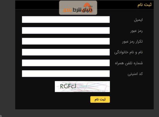 آموزش ساخت حساب کاربری سایت شرط بندی